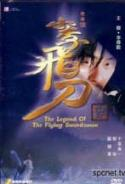 The Legend of The Flying Swordsman