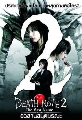 Death Note 2 – The Last Name Picture