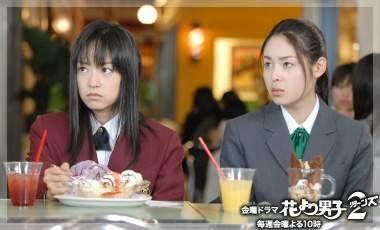 Hana Yori Dango 2 Picture