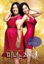 200 Pounds Beauty Picture