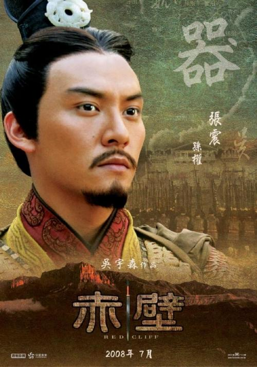 Chang Chen as Sun Quan - Red Cliff Photos - spcnet.tv