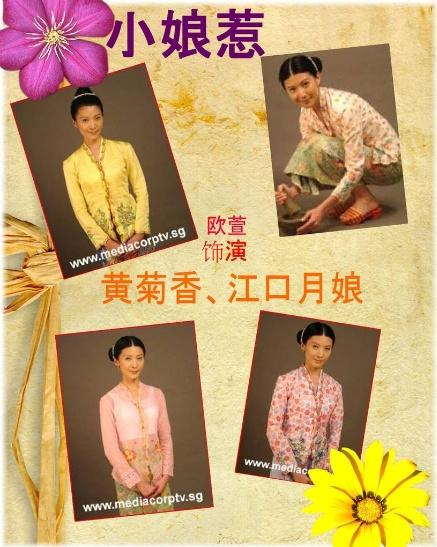 The Little Nyonya Picture